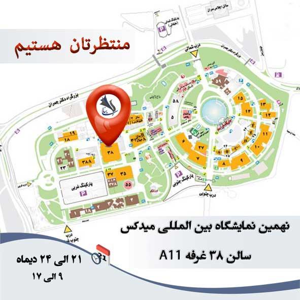 محل غرفه نمایشگاه بین المللی میدکس تهران