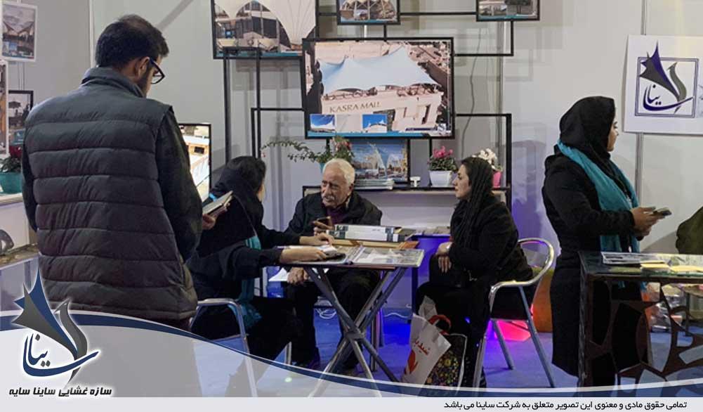 مذاکره سایبان چادری ساینا-نمایشگاه میدکس