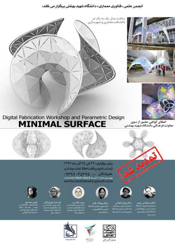 کارگاه آموزش ساخت minimal surface