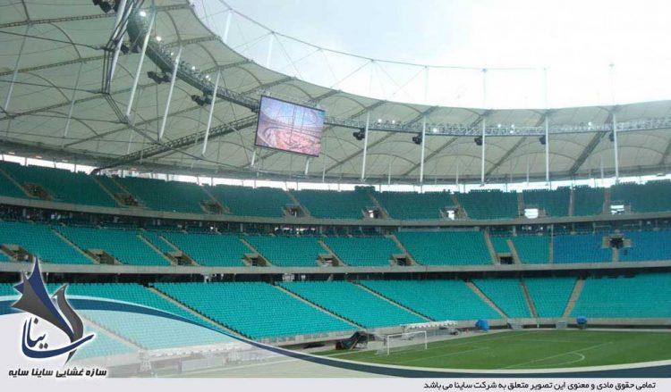 سایبان استادیوم ورزشی
