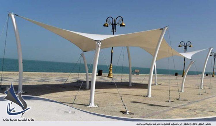 سایبان پارک ساحلی