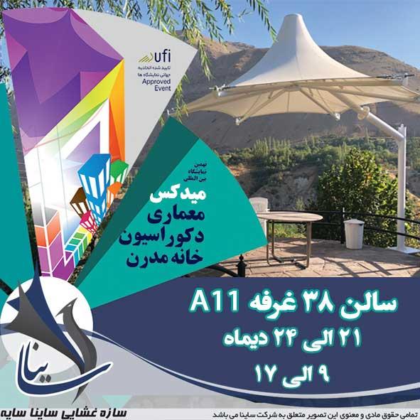 حضور سازه چادری ساینا در نمایشگاه بین المللی میدکس تهران