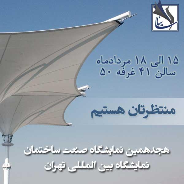 18مین نمایشگاه صنعت ساختمان | دعوت نامه نمایشگاه صنعت ساختمان 97