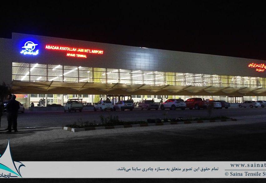 سایبان پارچه ای ورودی ترمینال فرودگاه