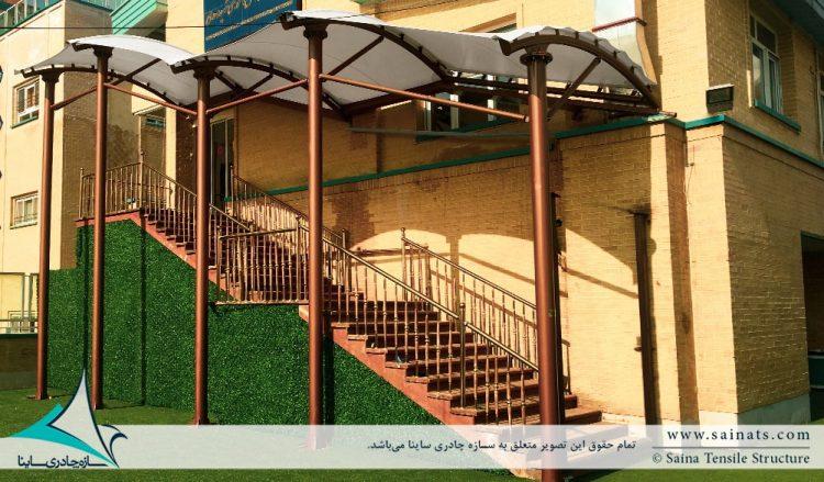 سایبان پارچه ای ورودی راه پله رصدخانه مجتمع آموزشی مهدوی