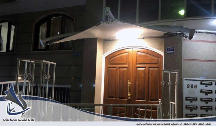 اجرای سایبان ورودی آپارتمان در دزاشیب