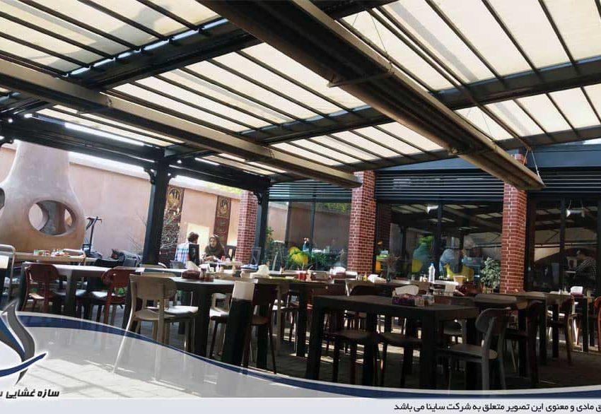 پروژه اجرای سقف متحرک پارچه ای رستوران عینی در ساری