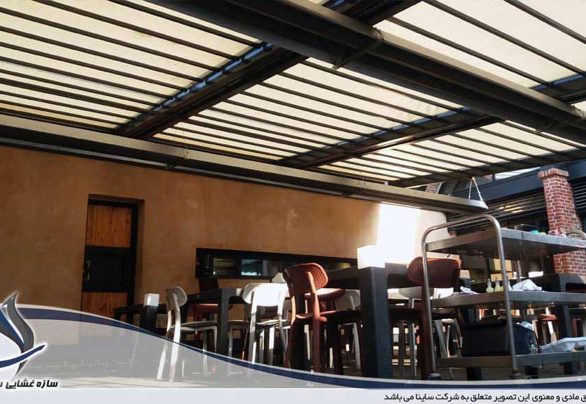طراحی و اجرای سقف متحرک پارچه ای رستوران عینی در ساری