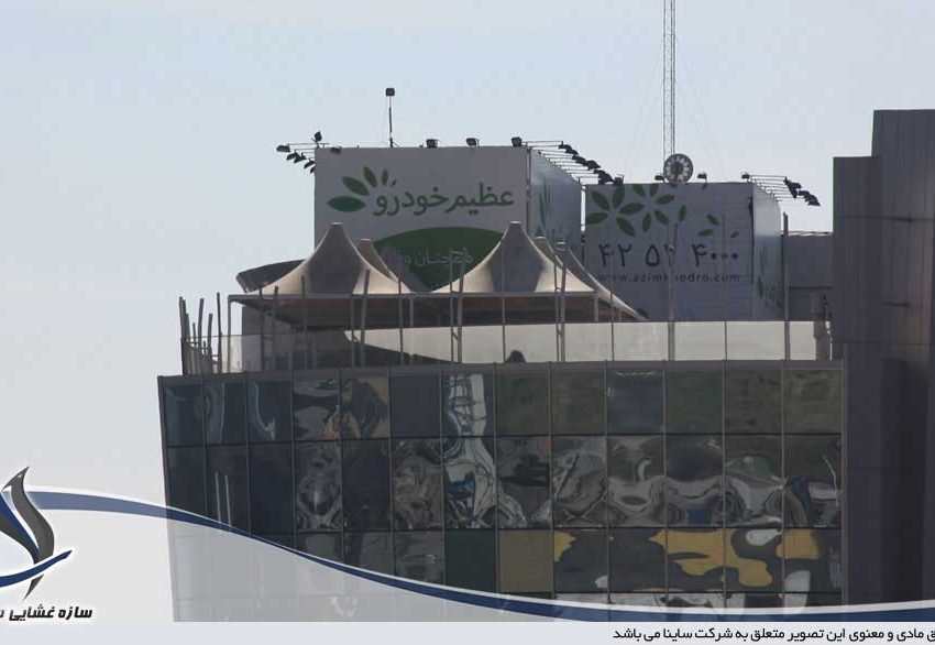 اجرای سقف چادری روف گاردن فرم پارادایس در عظیم خودرو