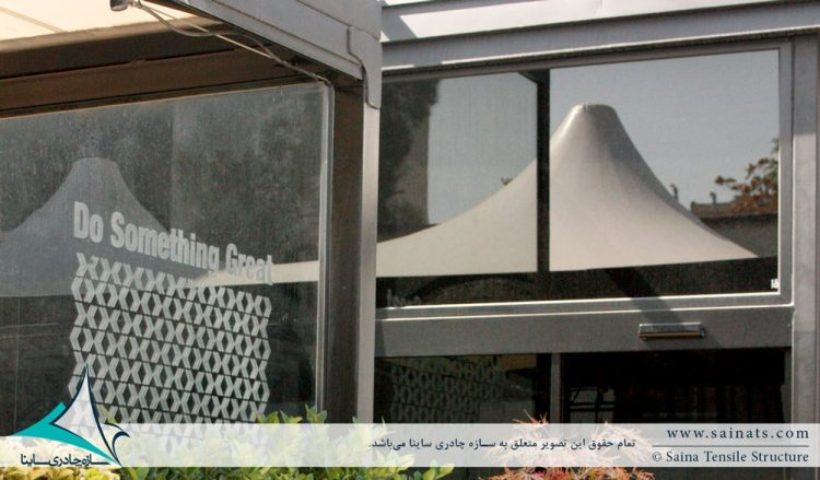 سقف چادری کافه رستوران ایستگاه نوآوری دانشگاه شریف