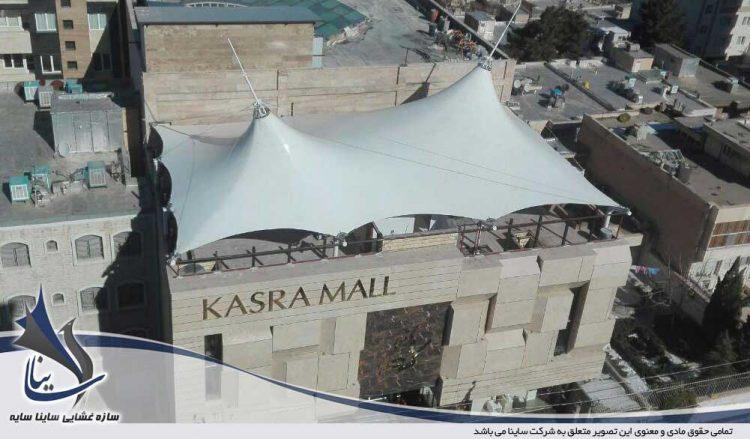 پروژه اجرای سایبان پارچه ای رستوران فضای باز مجتمع تجاری کسری مال کرمانشاه