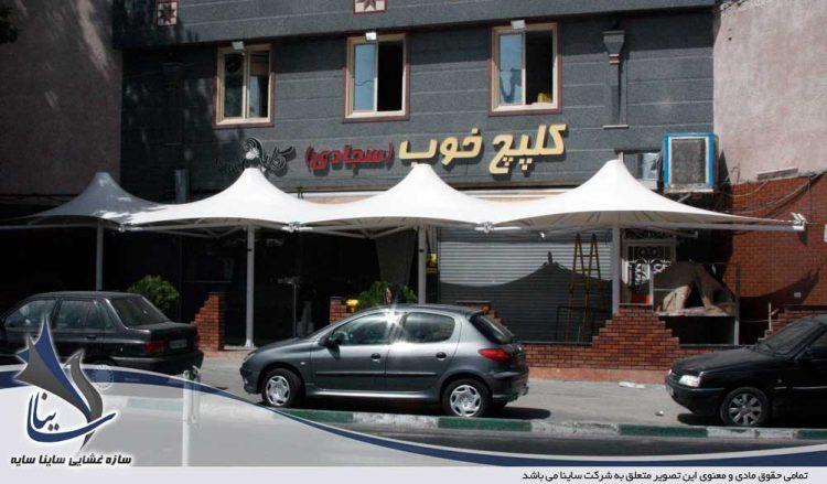 طراحی سایبان چادری رستوران