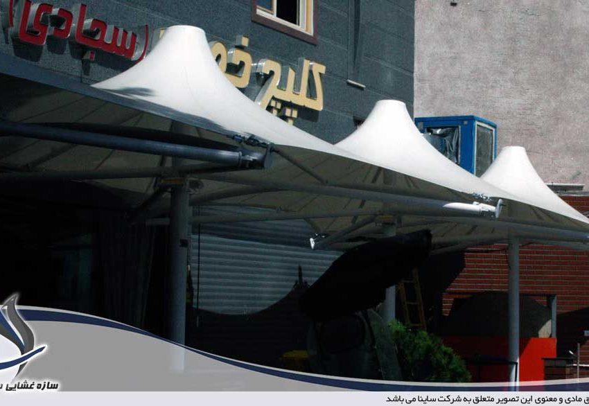 طراحی سایبان چادری رستوران طباخی کلپچ خوب