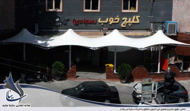 اجرای سایبان چادری رستوران طباخی کلپچ خوب