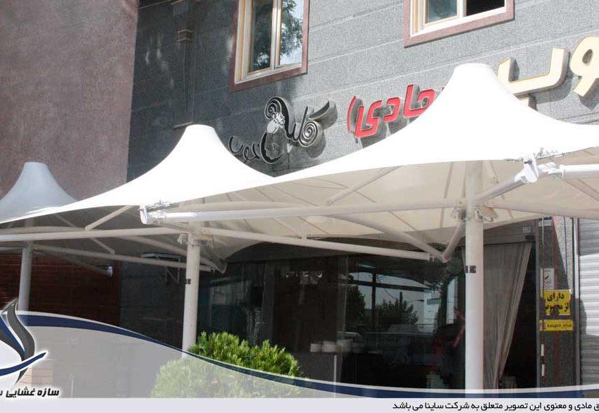 سایبان چادری رستوران طباخی کلپچ خوب
