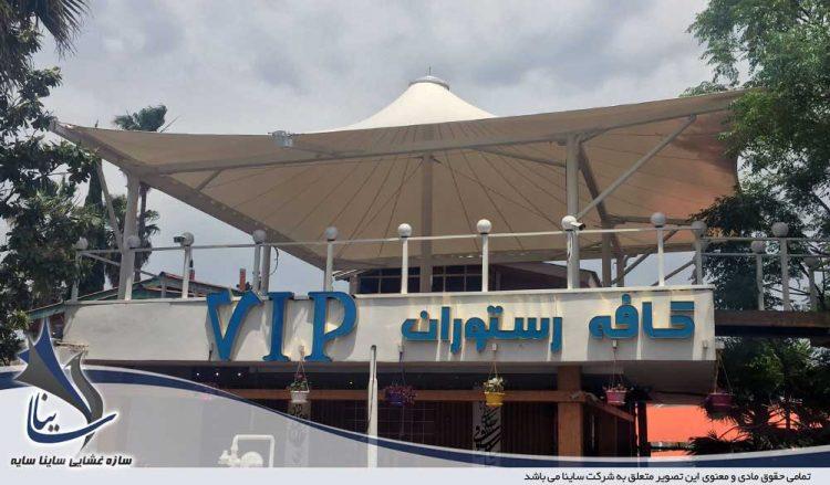 سازه چادری سقف رستوران vip